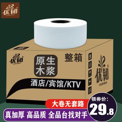 优韧大盘纸450g*6卷 商用系列无味卷纸 宾馆酒店KTV商用厕所用纸 卫生纸 (整箱销售)