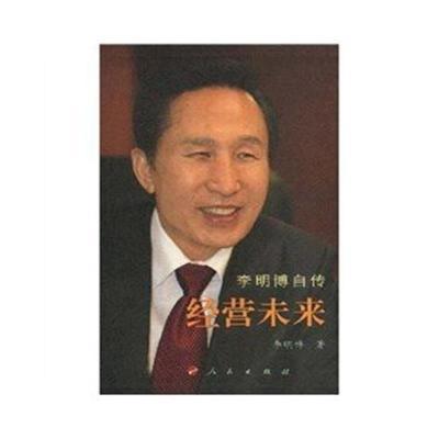 經營未來:李明博自傳