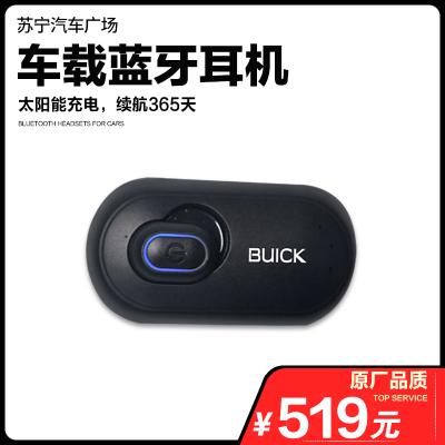 蘇寧汽車廣場 別克BUICK正品太陽能無線藍牙耳機