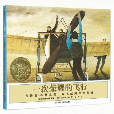 0905凯迪克金奖绘本:一次荣耀的飞行(新版)