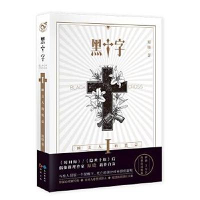 正版书籍 黑十字(原晓 继时间海 隐世十族后全新力作) 9787549254057 长江