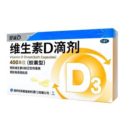 星鯊維生素D(膠囊型) 30粒*5盒 預防佝僂病補充維生素D兒童補鈣
