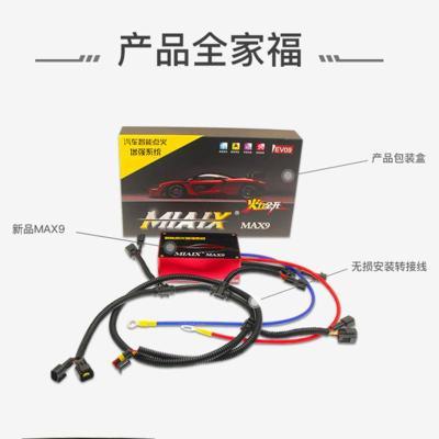 高性能點火線圈高壓包 點火增強器 汽車動力提升改裝節油 MAX9代智能點火系統送加速器29% 敬平