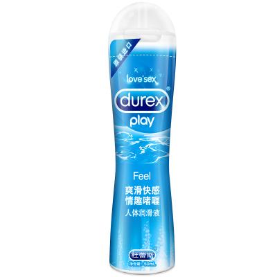 杜蕾斯(Durex) 人體潤滑液 爽滑快感 情趣啫喱50ml 情侶系列 潤滑劑 男女用高潮油 夫妻成人情趣用品 進口