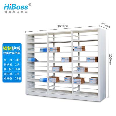 HiBoss鋼制學校圖書館書架室閱覽室雙面專用書架檔案資料架