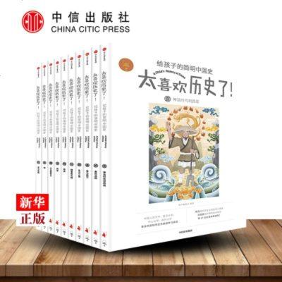 太喜歡歷史了!給孩子的簡明中國史全套10冊 正版 寫給兒童的中國歷史故事書籍 知中編委會中小學生版中華上下五千年 中