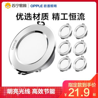 欧普照明 OPPLE led筒灯天花灯嵌入式超薄3w 7-8公分5W开孔8-9公分吊顶孔灯洞灯