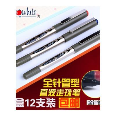 ,生日礼物女生创意实用白雪针管型走珠笔中性0.5mm黑色签字水直液式红笔学生用碳素批
