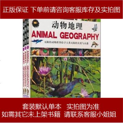 動物地理/環球冬話(卷) 溥奎 編 9787538622553