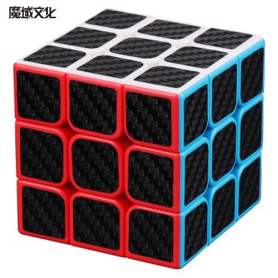 魔域文化魔方炭纤维3三阶2二阶4四阶5五阶顺滑比赛套装初学者玩具  碳纤维三阶魔方