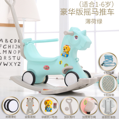 优佳乐(Youjiale)新款儿童摇马宝宝摇椅马音乐摇摇马两用加厚1-3岁小木马车QQ车摇马儿童玩具周岁礼物薄荷绿