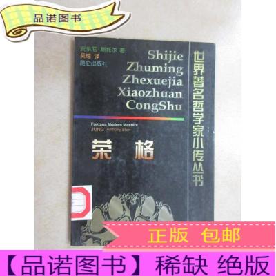 正版九成新荣格:世界著名哲学家小传