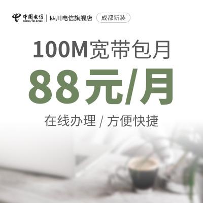四川電信 成都寬帶100M光纖寬帶包月電信寬帶新裝辦理88元/月