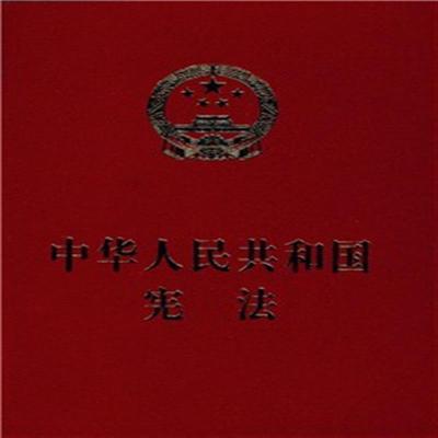 中華人民共和國憲法