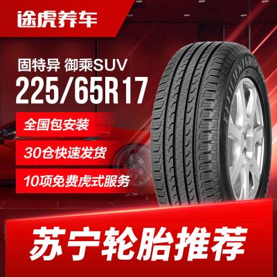 固特異汽車輪胎御乘SUV 225/65R17適配RAV4哈弗H6