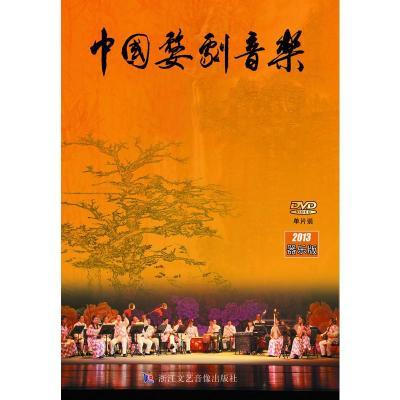 【新片】DVD中國婺劇音樂 2013器樂版