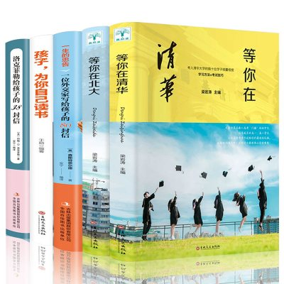 共5册】洛克菲勒写给孩子的38等你在清华北大+为自己读书 初高中学习方法书籍学习技巧学生教辅书父母如何培养教育孩子的书籍