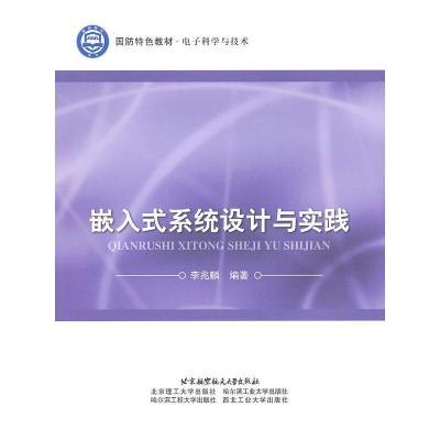 正版 嵌入式系统设计与实践 北京航空航天大学出版社 李兆麟 编著 9787512402041 书籍