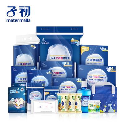 子初待產包產婦待產包入院全套母子組合孕媽新生兒月子 18件套