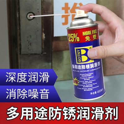 保賜利除銹潤滑劑螺絲松動劑松銹靈自行車金屬門鎖防銹除銹劑