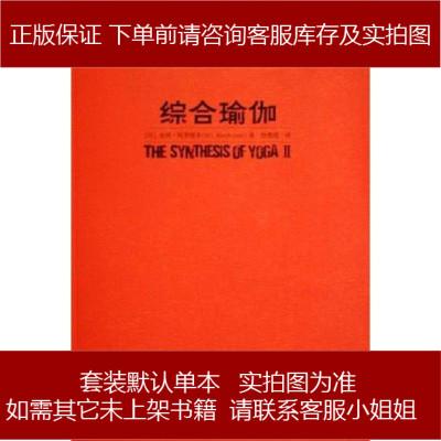 綜合瑜伽 [印度] 室利·阿羅頻多 華東師范大學出版社 9787561742112