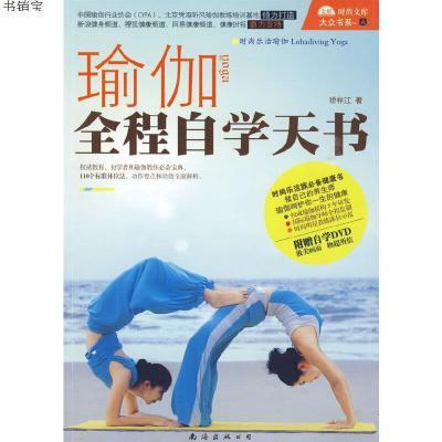 瑜伽全程自學天書(附光盤)9787544234870矯林江 著南海出版公司