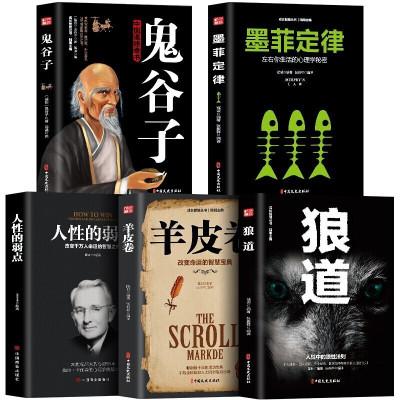 全5冊鬼谷子+狼道+墨菲定律 +人性的弱點+羊皮卷受益一生的五本書成功勵志書籍