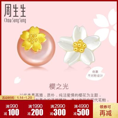 周生生(CHOW SANG SANG)黄金足金Daily Luxe吉祥系列樱花耳钉90322E定价