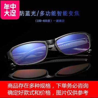 智能变焦 老花镜 直板款(送眼镜盒+布)老花镜男自动变焦可折叠防辐射蓝光超轻女远近视两用高清老花眼镜 定制