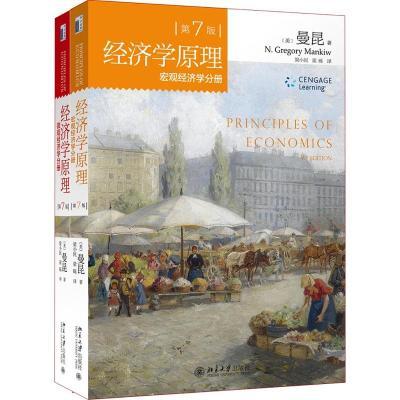 經濟學原理 (第7版)(套裝微觀經濟學分冊+宏觀經濟學分冊 曼昆)