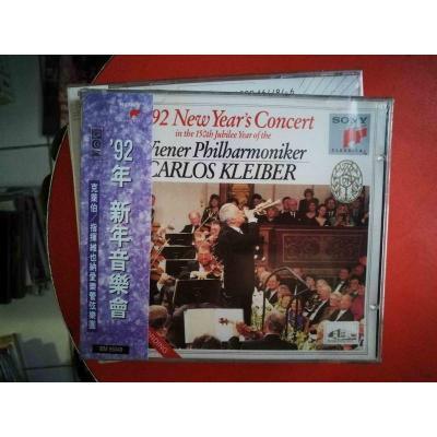 1992年新年音樂會 克萊伯指揮 維也納愛樂演奏 中唱正版 CD 絕版