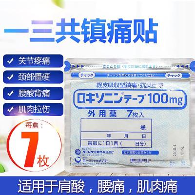 日本膏藥貼 撒隆巴斯久光,Hisamitsu紅花 風濕痛肩頸痛腰痛膏藥貼 一三共鎮痛貼1袋7枚