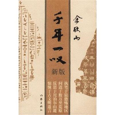 123 千年一嘆(新版)