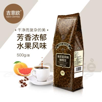 【第2件1元】肯尼亞風味咖啡豆吉意歐醇品新鮮中度烘培可代研磨咖啡粉500g
