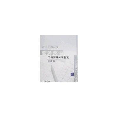 正版 商务英语:工商管理知识精要//工商管理核心课程 狄瑞鹏 清华大学出版社 9787302070351 书籍