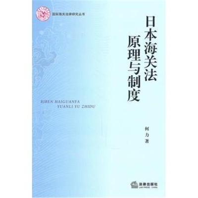 全新正版 日本海关法原理与制度