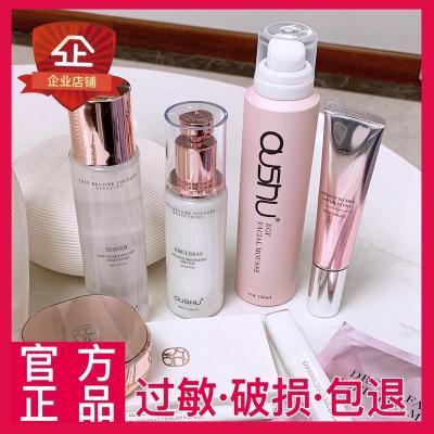 【蘇寧精選】歐束套裝口紅水乳護膚品化妝品補水保濕套裝套盒彩妝