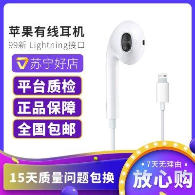 【二手99新】Apple蘋果耳機原裝正品 Lightning接口(7/8/x xrplus)