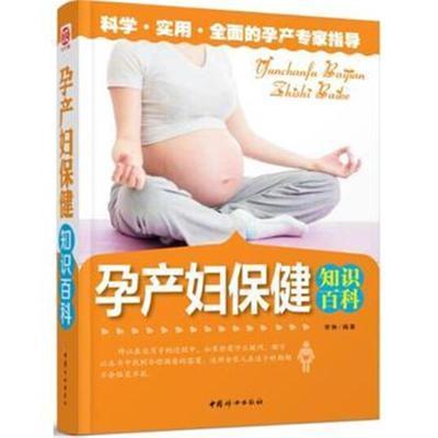 《孕產婦保健知識百科》王曉麗9787512709249中國婦女出版社