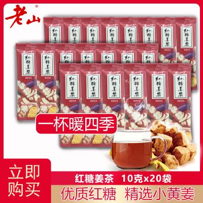 老山尚品堂紅糖姜茶 送女友 大姨媽 暖胃 宮寒 風寒 小袋 包裝 茶塊 10g*20條