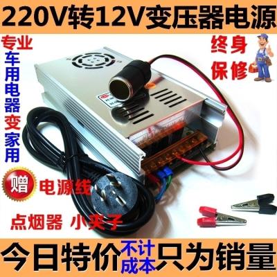 闪电客220v转12v变压器_汽车载功放音响低音炮充气泵CD改家用电源转换器 12v15a180W赠套餐二
