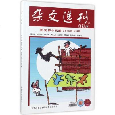 雜文選刊(合訂本新裝第13卷總第429-434期) 編者:劉小童 雜文選刊雜志社