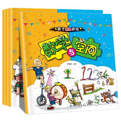 全套親子思維游戲4冊 幼兒專注力訓練幼兒園益智書 左右腦開發數學思維訓練迷宮連線書籍 培養孩子觀察力兒童啟蒙早教書3-4
