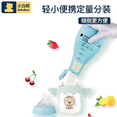 小白熊 (Snow Bear)嬰兒奶粉袋 奶粉儲存袋 雙層密封條 30片裝 09392 PET+PE