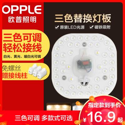 歐普照明OPPLE LED光源吸頂燈改造燈板圓形節能燈珠燈泡燈條單燈管光源自然光(3300-5000K)10W-10W以