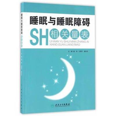 睡眠与睡眠障碍相关量表陆林,王雪芹,唐向东9787117228794人民卫生出版社