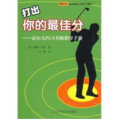 正版書籍 打出你的分 9787538156249 遼寧科學技術出版社
