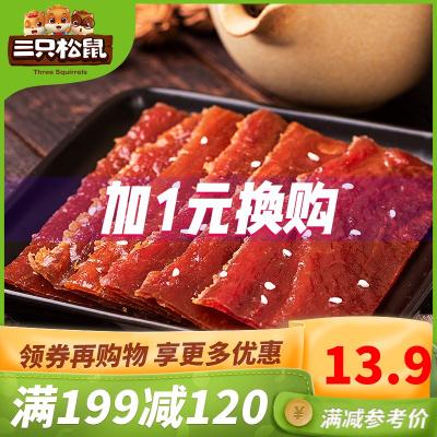 滿199減120【三只松鼠_豬肉脯自然片150g】休閑零食鹵味小吃靖江特產豬肉干
