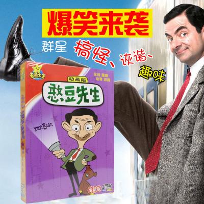正版兒童動漫卡通憨豆先生動畫版52集幽默搞笑正版高清汽車載2DVD碟片