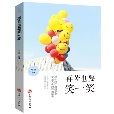 正版包邮 再苦也要笑一笑 人生成长修炼课 幸福就是平常心励志心理学心灵鸡汤成人处事社交书籍 畅销书排行榜